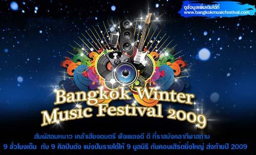 Bangkok Winter Music Festival 2009